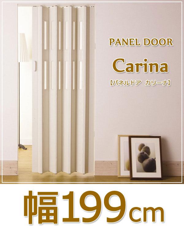 パネルドア [カリーナ] 幅199cm 高さセミオーダー181〜200cm = 1cm単位で高さオーダー可能 木質調の4色から