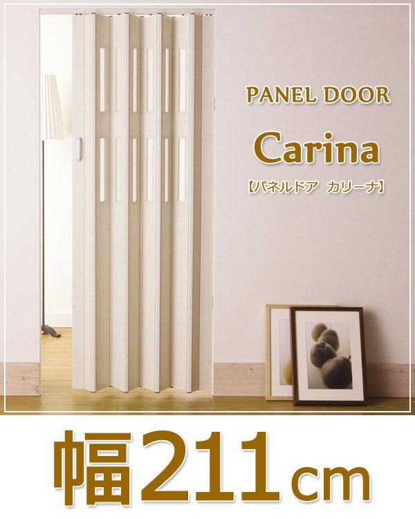 パネルドア [カリーナ] 幅211cm 高さセミオーダー168〜174cm = 1cm単位で高さオーダー可能 木質調の4色から