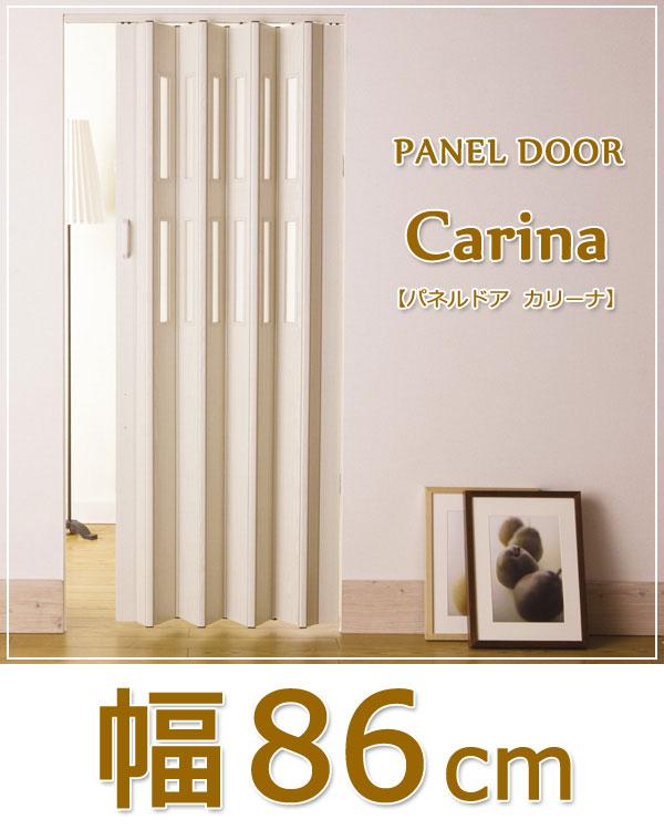パネルドア [カリーナ] 幅86cm 高さセミオーダー175〜180cm = 1cm単位で高さオーダー可能 木質調の4色から