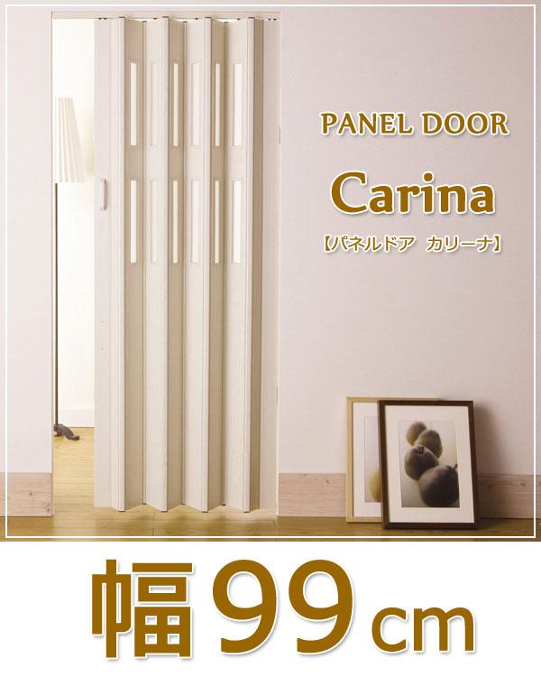 パネルドア [カリーナ] 幅99cm 高さセミオーダー221〜240cm = 1cm単位で高さオーダー可能 木質調の4色から