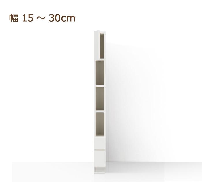 オーダーウォールラック・片扉・オープン・引出し2段付き [グラナー] 幅15〜30cm = 幅を1cm単位でオーダーできます!全14色