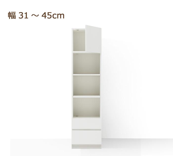 オーダーウォールラック・片扉・オープン・引出し2段付き [グラナー] 幅31〜45cm = 幅を1cm単位でオーダーできます!全14色