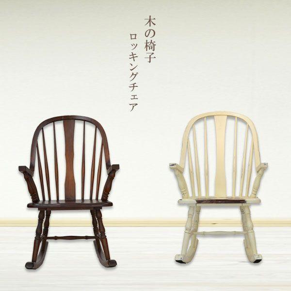 ロッキングチェア = 長年使いこまれたようなアンティークな風合い やさしくゆらぐ木の椅子