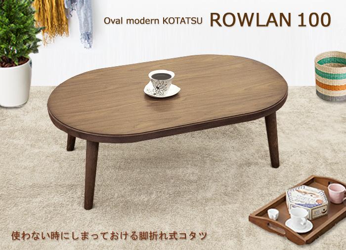 こたつ[ローラン100] 楕円型100×60cm = 季節を選ばずいつでも使える折脚式オーバル型こたつテーブル