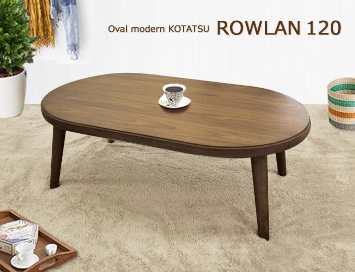 こたつ[ローラン120] 楕円型120×72cm = 季節を選ばずいつでも使える折脚式オーバル型こたつテーブル
