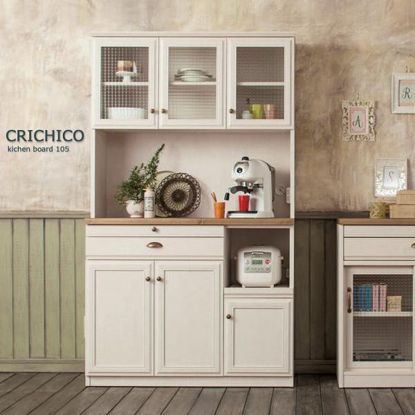 キッチンボード [クリチコ]105cm幅  = アンティークでやさしいデザインに最新機能を搭載したキッチンボード