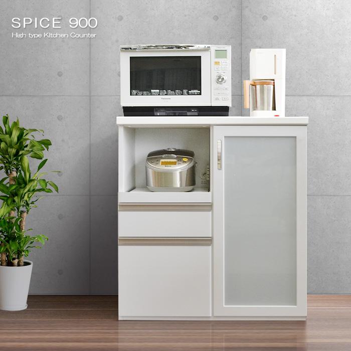ハイタイプキッチンカウンター [スパイス] 90cm=女性が腰をかがめずラクラク使える高さ[国産品・送料無料]