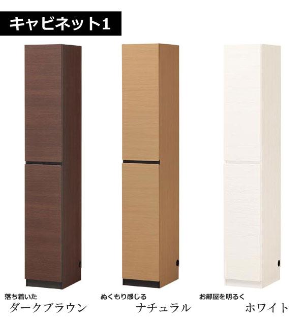 キャビネット1 壁面収納シリーズ[ボルテイル] =シンプルデザインで大容量壁面収納シリーズ[組立品]