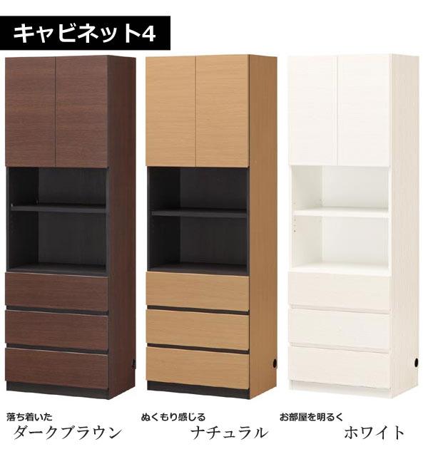 キャビネット4 壁面収納シリーズ[ボルテイル] =シンプルデザインで大容量壁面収納シリーズ[組立品]