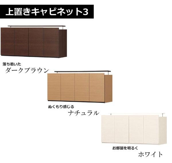 上置きキャビネット3 壁面収納シリーズ[ボルテイル] =シンプルデザインで大容量壁面収納シリーズ[組立品]