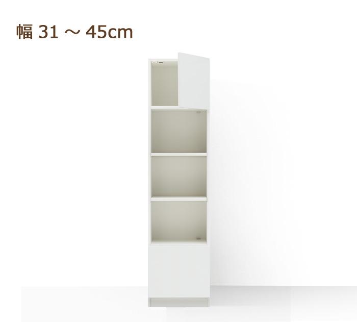 オーダーウォールラック・片扉・オープンラック [グラナー] 幅31〜45cm = 幅を1cm単位でオーダーできます!全14色