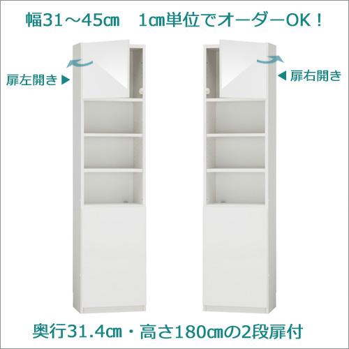 [ラスコ]セミオーダー2段扉付きラック幅31〜45cm [1cm単位で幅オーダーOK!カラーは12色から!