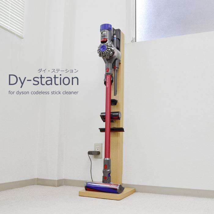 ダイソン掃除機専用スタンド=ダイ・ステーション 〜V8・V7対応 ◆ホワイト:6月中旬入荷予定◆