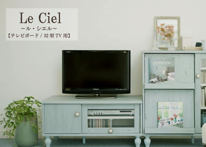 テレビ台 [ル・シエル] = フレンチシャビー感たっぷりの機能的な32型用テレビボード[組立品]