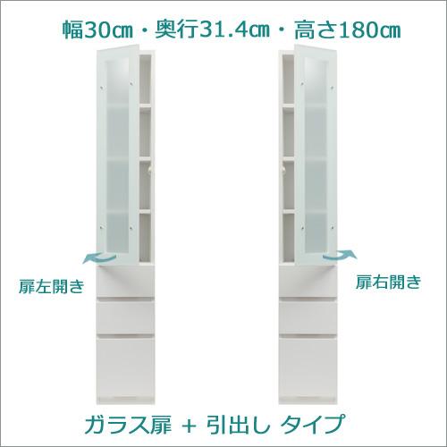 [ラスコ]セミオーダーガラス扉・引出しラック幅30cm [カラーは12色から!選べます]