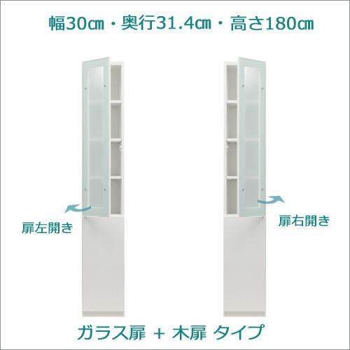 [ラスコ]セミオーダーガラス扉・木扉ラック幅30cm [カラーは12色から!選べます]