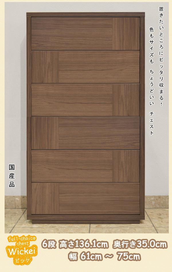 フルチョイスチェスト[ビッケ] 幅61〜75cmまで1cm単位でオーダー (奥行き35.0cm・6段タイプ)
