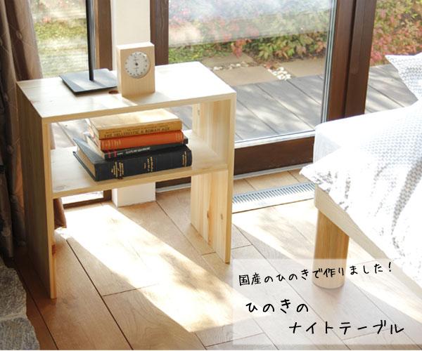 [国産 ひのきの木製ナイトテーブル] = 広島県の職人がひとつひとつ丁寧に作り上げた、丈夫で便利なひのきのナイトテーブル