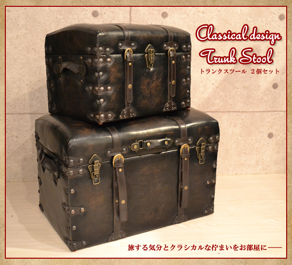 I.W(アイダブリュー) トランクボックスセット = 収納として、スツールとしても使えるレトロデザインボックス ◆5月下旬入荷予定◆