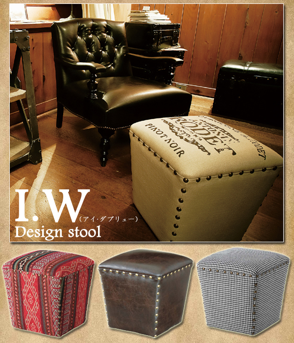 デザインスツール I.W(アイダブリュー) = おしゃれで重厚なデザインの4種から選べる オットマンや椅子など使い方は自由自在 ◆千鳥格子:完売◆