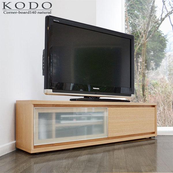 コーナーテレビ台 [ コドウ ] 140cm ナチュラル =  52V型液晶テレビ対応・Wii 収納可・コーナー&壁面にフィット