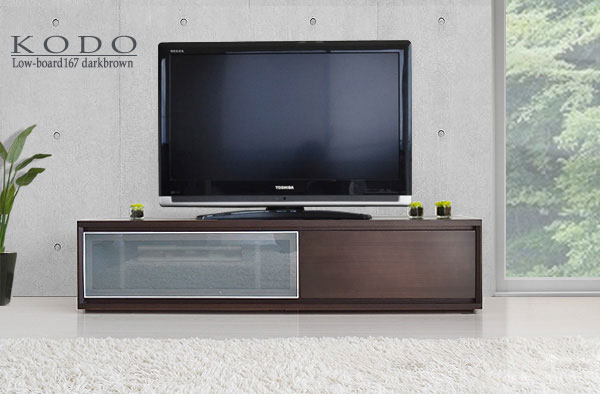 テレビ台 [ コドウ ] 167cm ダーク = 65V型液晶テレビ対応・Wii ・Wii fit バランスボード収納可!
