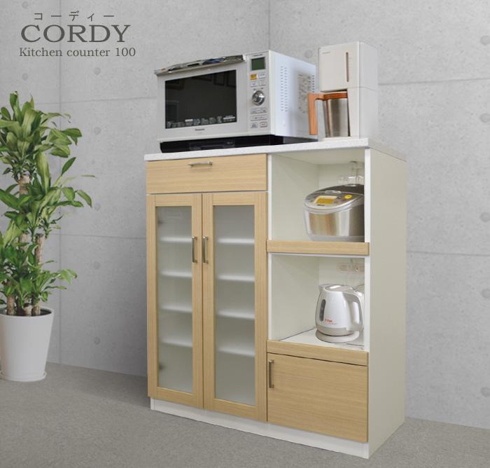 キッチンカウンターハイタイプ[コーディー] 幅100cm = 電子レンジ+最大3台の家電を収納できるダブルスライド棚