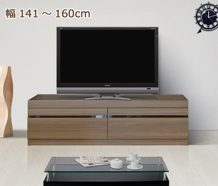 オーダーローボードテレビ台 [グラナー] 幅141〜160cm = テレビにジャストサイズの幅に1cm単位でオーダーできます!全14色