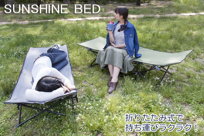 折りたたみ式アウトドアベッド=持ち運びに便利なキャリーバッグ付き・広げるだけですぐ使える