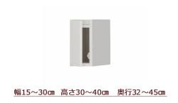 セミオーダー天井ツッパリ式耐震上置きラック [ピッタリー] 幅15〜30cm 奥行32〜45cm 高さ30〜40cm
