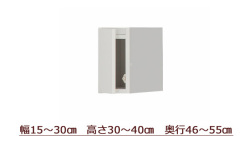 セミオーダー天井ツッパリ式耐震上置きラック [ピッタリー] 幅15〜30cm 奥行46〜55cm 高さ30〜40cm