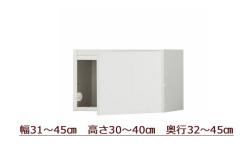 セミオーダー天井ツッパリ式耐震上置きラック [ピッタリー] 幅31〜45cm 奥行32〜45cm 高さ30〜40cm