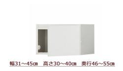 セミオーダー天井ツッパリ式耐震上置きラック [ピッタリー] 幅31〜45cm 奥行46〜55cm 高さ30〜40cm
