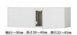 セミオーダー天井ツッパリ式耐震上置きラック [ピッタリー] 幅61〜90cm 奥行32〜45cm 高さ30〜40cm