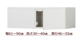 セミオーダー天井ツッパリ式耐震上置きラック [ピッタリー] 幅61〜90cm 奥行46〜55cm 高さ30〜40cm