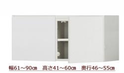 セミオーダー天井ツッパリ式耐震上置きラック [ピッタリー] 幅61〜90cm 奥行46〜55cm 高さ41〜60cm