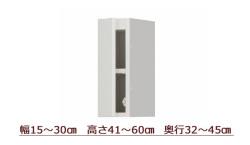 セミオーダー天井ツッパリ式耐震上置きラック [ピッタリー] 幅15〜30cm 奥行32〜45cm 高さ41〜60cm