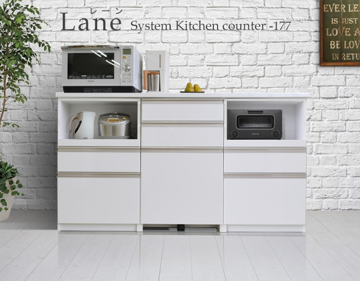 キッチンカウンター [レーン]177cm ダブルスライド棚・2分別ダストボックス