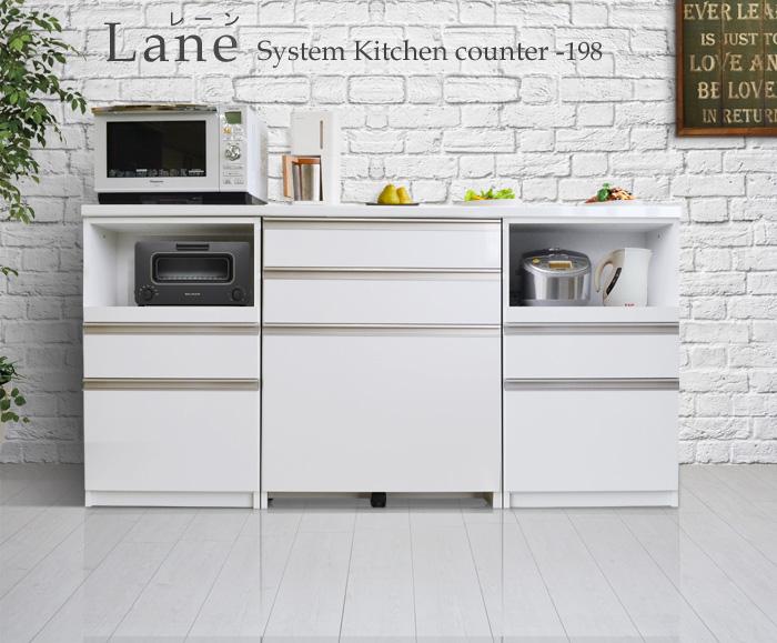 キッチンカウンター [レーン]198cm ダブルスライド棚・3分別ダストボックス