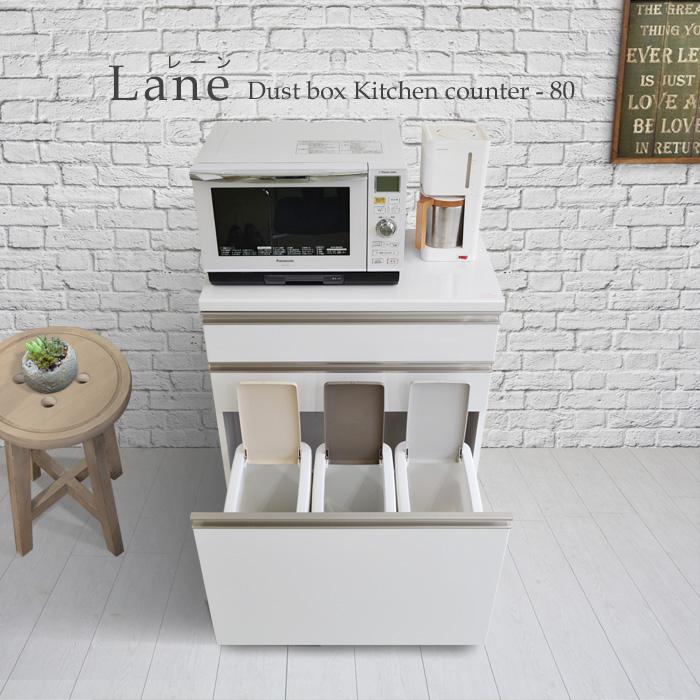 キッチンカウンター [レーン]80cm 3分別ダストボックス付き