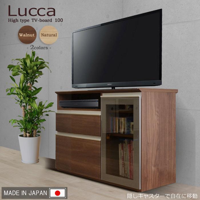 ハイタイプテレビ台 [ルッカ] 100cm幅 =ダイニングテーブルからテレビを見やすいハイタイプモダンテレビボード(ローキャスター付き)
