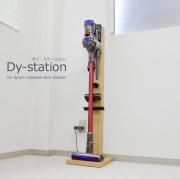 DYSON(ダイソン)コードレスクリーナー収納スタンド=ダイ・ステーション[12月中旬お届け・ウォールナット納期未定]