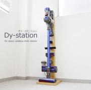 ダイソン掃除機専用スタンド=ダイ・ステーション 〜V8・V7対応