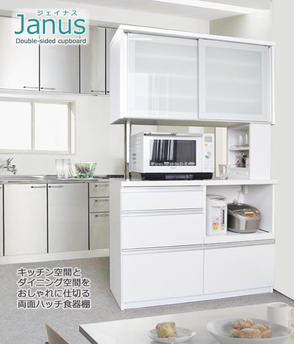 両面キッチンボード [ジェイナス] 幅120cm = 耐震機能付 キッチンをおしゃれに仕切る!両面使えるカウンター食器棚[国産・完成品]
