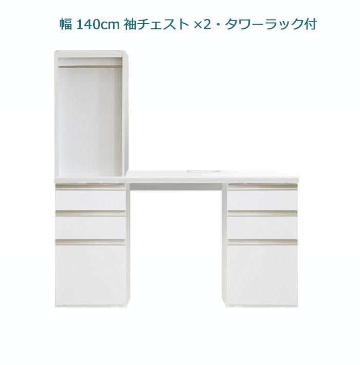 システムデスクセット[パレット]幅140cm サイドチェスト2個&デスク上書棚付き グロスホワイト/ウォールナット