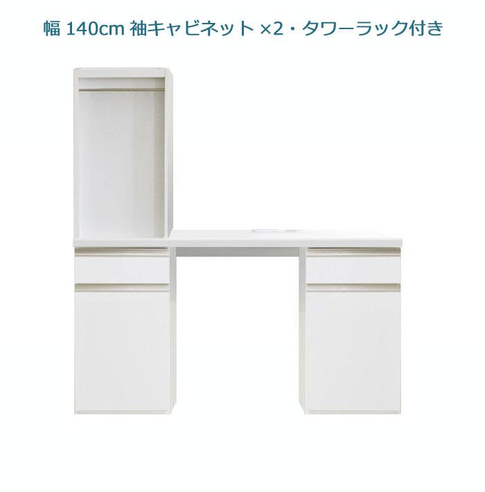 システムデスクセット[パレット]幅140cm サイドキャビネット2個&デスク上書棚付き グロスホワイト/ウォールナット