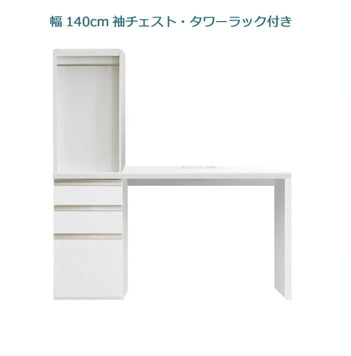 システムデスクセット[パレット]幅140cm サイドチェスト&デスク上書棚付き グロスホワイト/ウォールナット