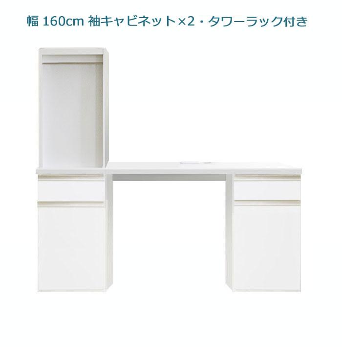 システムデスクセット[パレット]幅160cm サイドキャビネット2個&デスク上書棚付き グロスホワイト/ウォールナット