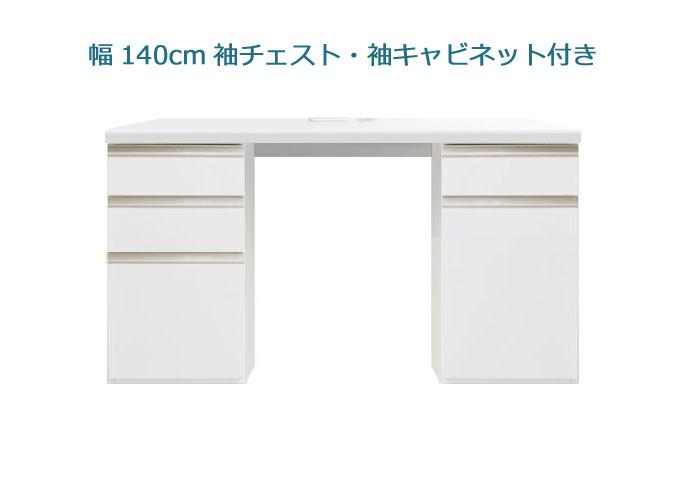 システムデスクセット[パレット]幅140cm サイドチェスト&サイドキャビネット付き グロスホワイト/ウォールナット