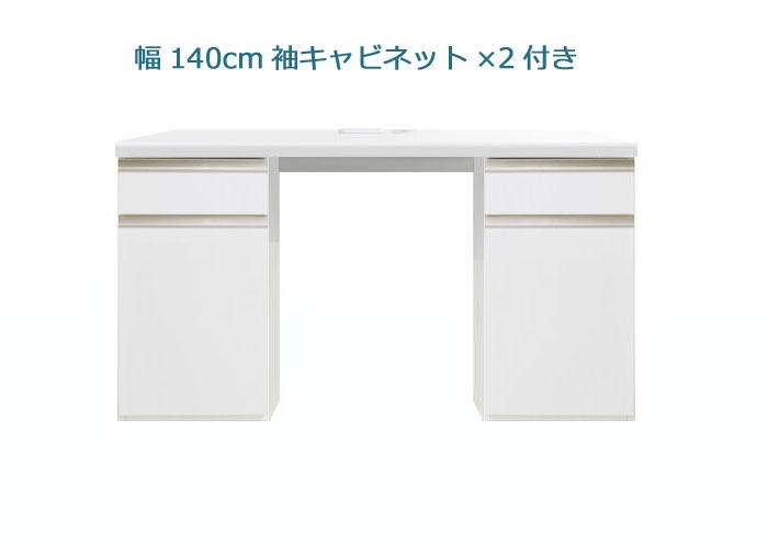 システムデスクセット[パレット]幅140cm サイドキャビネット2個付き グロスホワイト/ウォールナット
